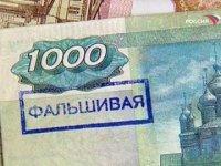 В Кызыле обнаружена высококачественная поддельная купюра достоинством 1000 рублей