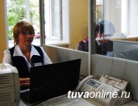 МФЦ в Туве - более 70 тысяч услуг за 11 месяцев