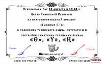 В столице Тувы хотят установить памятник трем тувинским буквам