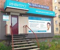 В Туве открылся офис одной из крупнейших частных лабораторий России