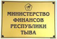 Минфин России управление финансами в Туве считает «надлежащим»