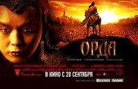 Тувинский актер стал «лицом» всероссийского блокбастера «Орда»