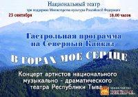 Национальный театр Тувы отправится с гастролями в Чечню и Карачаево-Черкесию