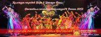 В Туве пройдут Дни культуры Внутренней Монголии (Китай)