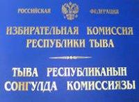 Избирательная комиссия Тувы подвела итоги выборов, состоявшихся 14 октября