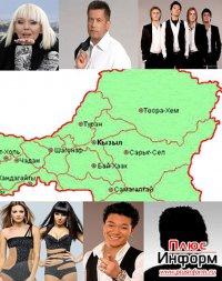 Легко ли заманить звезд шоу-бизнеса в Туву?