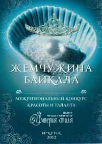 Дети сотрудников МВД, погибших при исполнении служебного долга, стали победителями конкурса «Жемчужина Байкала»