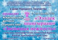 В Туве соберутся танцевальные коллективы из Бурятии и Красноярского края