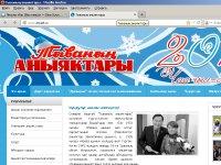 У легендарной молодежной газеты Тувы открылся сайт anyiak.ru