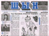 """Газета """"Шын"""" подготовила специальный новогодний выпуск"""