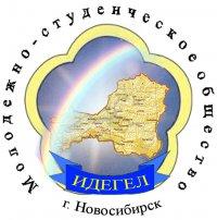 Татьянин день глава Тувы проведет со студентами в Новосибирске