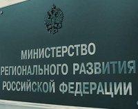 На выравнивание социально-экономического развития регионов Минрегион предлагают направить 1 триллион рублей