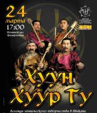 В Хакасии выступит тувинская группа «Хун-Хурту»