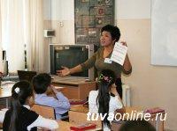 В Туве пройдет республиканский этап конкурса «Учитель Года»