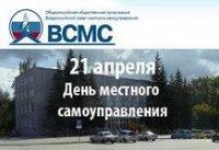 В Туве готовятся к празднованию первого в истории России Дня местного самоуправления
