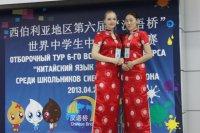 Преподаватель и студенты ТувГУ в числе лауреатов конкурса по китайскому языку в СФО
