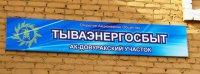 Тываэнергосбыт в рейтинге 117 сбытовых компаний России занял 86-ю позицию