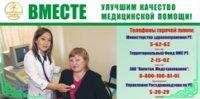 Минздрав Тувы намерен повышать качество медицинского обслуживания с помощью населения