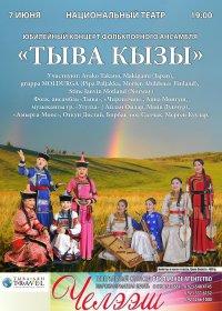 7 июня группа «Тыва кызы» отметит свое 15-летие концертом в Национальном театре