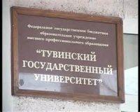 ТувГУ улучшил позиции в Национальном рейтинге университетов-2013
