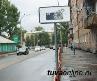 Фотовидеофиксация в Кызыле помогла уже выявить 9000 нарушений ПДД
