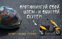 В Туве участники акции «Шлем – всему голова» смогут выиграть скутер
