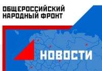 В 32 регионах России готовятся учредительные конференции региональных отделений ОНФ