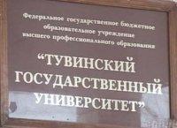 В Тувинском госуниверситете началась подготовка к выборам ректора