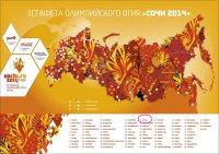 В Туве начала работу Школа волонтера эстафеты Олимпийского огня