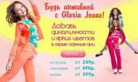 В Туву придет модная торговая сеть Gloria Jeans