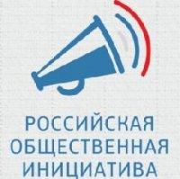 Зарегистрируйся на roi.ru и голосуй за лучшие инициативы!