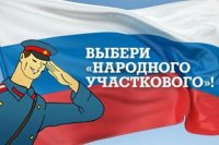 """До 10 ноября на сайте """"Комсомолки"""" можно проголосовать за участкового из Тувы"""