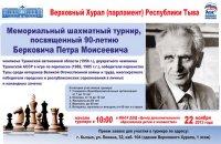 В Туве под эгидой «Единой России» пройдет мемориальный шахматный турнир