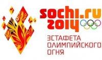 Олимпийский огонь пришел в Сибирь
