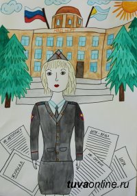 В МВД по Республике Тыва подведены итоги конкурса «Мои родители работают в полиции»