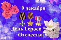 Тува готовится отметить День Героев Отечества