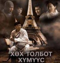 В Туве 11-13 декабря пройдут Дни монгольского кино