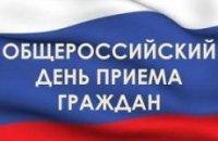 В Туве завершается подготовка к общероссийскому Дню приема граждан