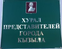 Принят бюджет столицы Тувы