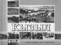 """Вышел в свет альбом """"Кызыл в фотографиях Владимира Ермолаева"""""""