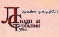 """Издан календарь-хронограф """"Люди и события Тувы"""" на 2014 год"""