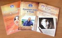 В республике будет издаваться журнал «Русский язык в Туве»