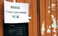 Правительство РФ. Управляющие компании пройдут проверку на квалификацию