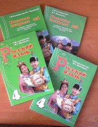 В Туве официально откроется Год русского языка
