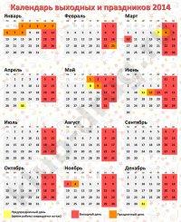 """Выходной день """"от Дня Защитника Отечества"""" прибавится к ноябрьским праздникам"""