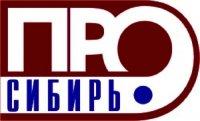 """Журналистов Сибири приглашают участвовать в конкурсе """"СибирьПРО"""""""