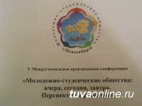 Новосибирские и томские студенты из Тувы обсуждают на конференции проблемы и задачи молодых