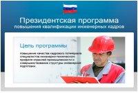 ТувГУ выиграл в конкурсе Президентской программы повышения квалификации инженерных кадров 2014 года