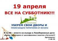 Волонтеры Кызылского транспортного техникума высадятся с экологическим десантом на Левобережных дачах