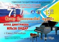 В Кызыле выступят с концертом классической музыки Анна Дмитриева и Ильза Ондар